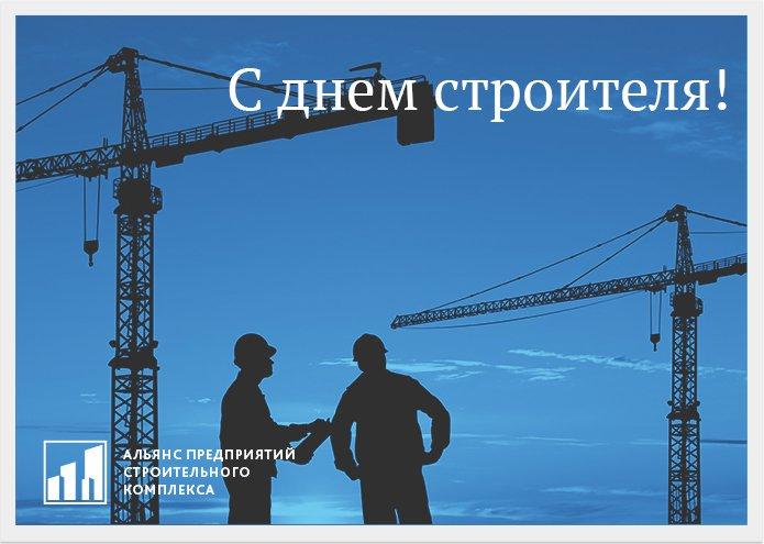 Поздравление с днем строителя коллективу