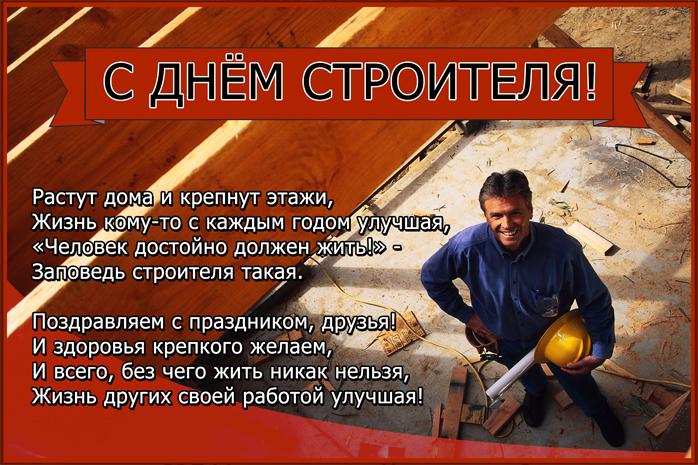 Поздравления с днем строителя коллегам с приколами