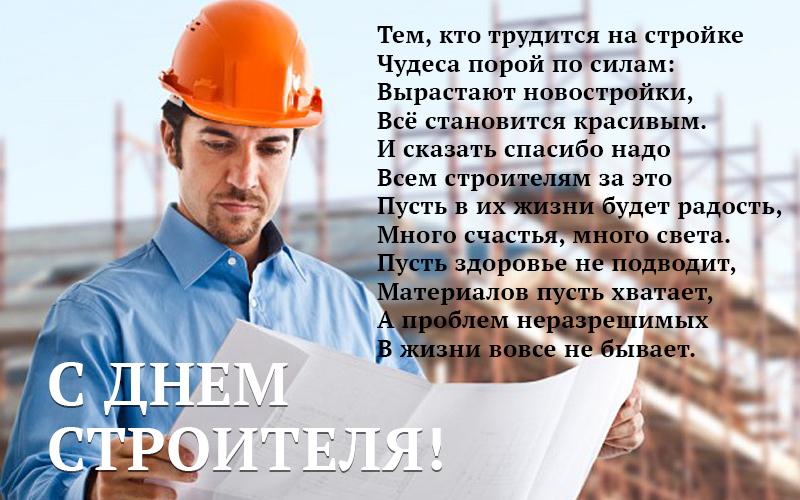 Поздравления с днём строителя мостовиков 70