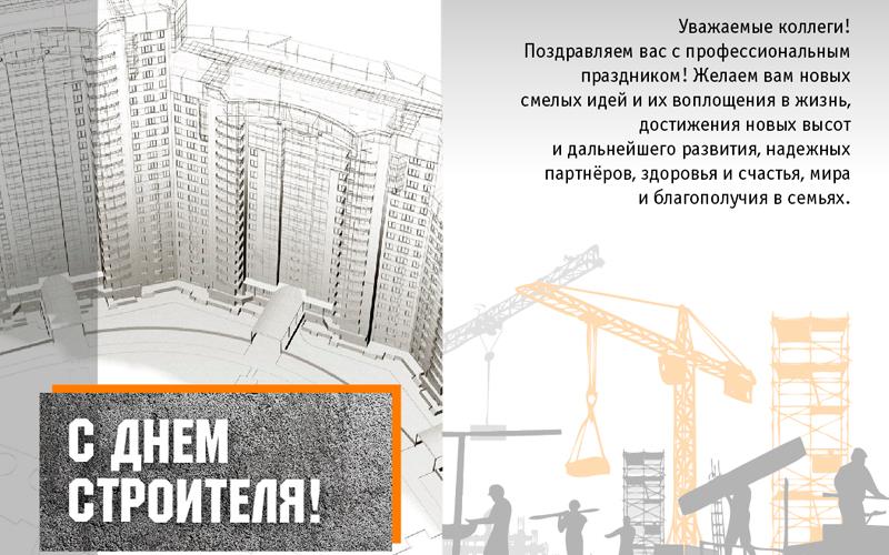 Поздравления коллег строителей