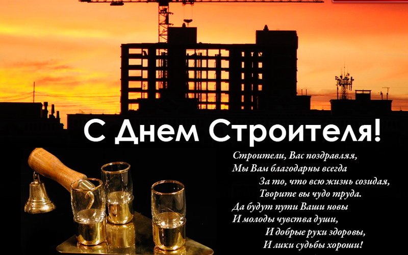 Поздравление с днем строителя строителей открытка